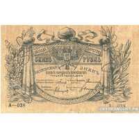 1 рубль 1918. Севнарком Терской республики, фото 1