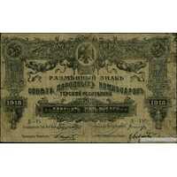 25 рублей 1918. Севнарком Терской республики, фото 1