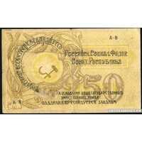 250 рублей 1918. Краевой исполнительский Совет Северного Кавказа, фото 1