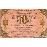10 рублей 1918. Северо-Кавказкая ССР, фото 1