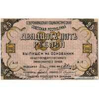 25 рублей 1918. Северо-Кавказкая ССР, фото 1