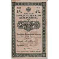 25 рублей 1915. 1908-1916 гг., фото 1