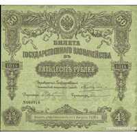 50 рублей 1915. 1908-1916 гг., фото 1