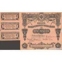 100 рублей 1914. 1908-1916 гг., фото 1