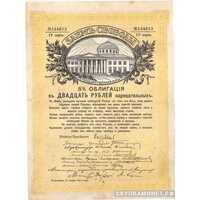 20 рублей 1917. О/с без достоинства, фото 1