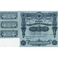 500 рублей 1915. 1908-1916 гг., фото 1