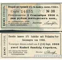 2 руб. 50 коп. 1866. Внутренний 5% выигрышный займ, фото 1