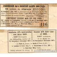 1 руб. 87 1/2 коп. 1889. 4% золотой займ I выпуск, фото 1