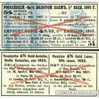 9 руб. 37 1/2 коп. 1893. 4% золотой займ V выпуск, фото 1
