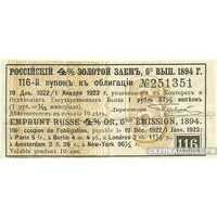 1 руб. 87 1/2 коп. 1894. 4% золотой займ VI выпуск, фото 1