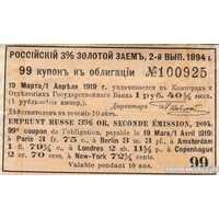 1 руб. 40 5/8 коп. 1894. 3% золотой займ II выпуск, фото 1