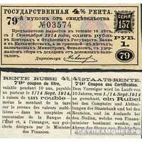 1 рубль. Государственные 4% ренты. II выпуск, фото 1