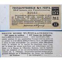 1 рубль. Государственные 4% ренты. IV выпуск, фото 1