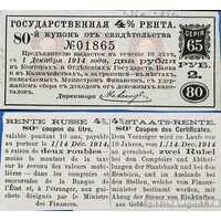 2 рубля. Государственные 4% ренты. II выпуск, фото 1