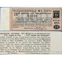 10 рублей. Государственные 4% ренты. II выпуск, фото 1