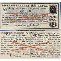 50 рублей. Государственные 4% ренты. II выпуск, фото 1