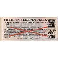 250 рублей. Государственные 4% ренты. III выпуск, фото 1