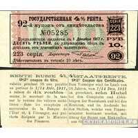 10 рублей. Государственные 4% ренты. III выпуск, фото 1