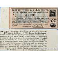 10 рублей. Государственные 4% ренты. IV выпуск, фото 1