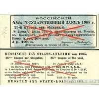 5 руб. 20 коп 1905. 1/2% государственный займ, фото 1
