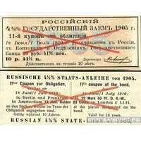 10 руб. 41 3/4 коп. 1905. 1/2% государственный займ, фото 1