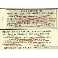 20 руб. 83 1/2 коп. 1905. 1/2% государственный займ, фото 1