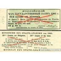 52 руб. 08 3/4 коп. 1905. 1/2% государственный займ, фото 1