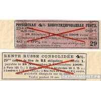 42 руб. 18 3/4 коп. 1906. 5% государственный займ, фото 1