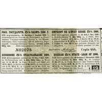 4 руб. 21 7/8 коп. 1906. 5% государственный займ, фото 1