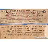 5 рублей 1909. 41/2% государственный займ, фото 1