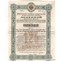 125 рублей 1909. 41/2% государственный займ, фото 1