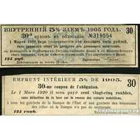 125 рублей 1905. 5% второго внутреннего займа, фото 1