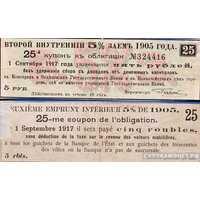 5 рублей 1905. 5% второго внутреннего займа, фото 1