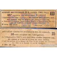2 руб. 50 коп. 1905. 5% государственный займа, фото 1