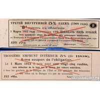 125 рублей 1908. 5% внутреннего займа, фото 1