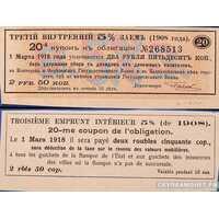 2 руб. 50 коп. 1908. 5% внутреннего займа, фото 1