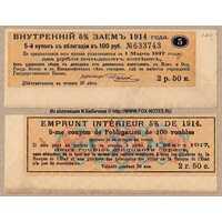 2 руб. 50 коп. 1914. 5% внутреннего займа, фото 1