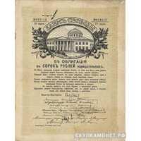 40 рублей 1917. О/с без достоинства, фото 1
