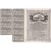 5000 рублей 1917. О/с без достоинства, фото 1
