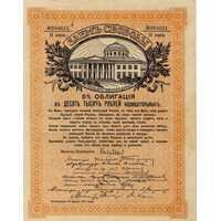 10 000 рублей 1917. О/с без достоинства, фото 1