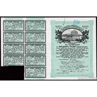 50 рублей 1917. О/с с достоинством, фото 1