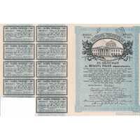 500 рублей 1917. О/с с достоинством, фото 1