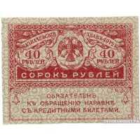 40 рублей 1917, фото 1