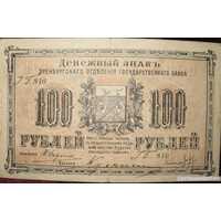 100 рублей 1917, фото 1