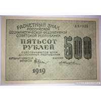 500 рублей 1919, фото 1
