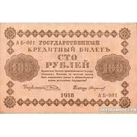 100 рублей 1918, фото 1
