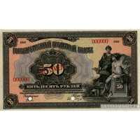 50 рублей 1919, фото 1