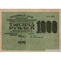 1000 рублей 1919, фото 1