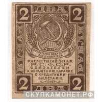 2 рубля 1919, фото 1
