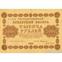 1000 рублей 1918, фото 1